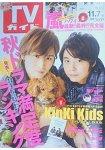 週刊TV Guide關東版 11月7日 2014封面人物:Kinki Kids