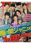 TV週刊 首都圈版11月14日 2014封面人物:關西八人組
