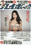 週刊PLAYBOY 12月15日 2014封面人物:二階堂富美