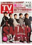 週刊TV Guide關東版 12月15日 2014 封面人物:SMAP