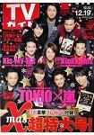週刊TV Guide關東版 12月19日 2015封面人物:TOKIO