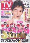 週刊TV Guide關東版 1月16日 2015