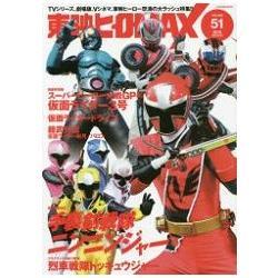 東映 HEROMAX Vol.51