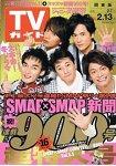 週刊TV Guide關東版 2月13日 2015