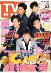 週刊TV Guide關東版 5月1日 2015