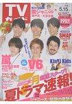 週刊TV Guide關東版 5月15日 2015