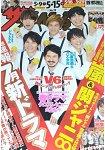 TV週刊 首都圈版 5月15日 2015
