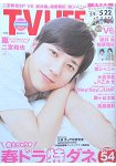 TV LIFE首都圈版 5月22日 2015 封面人物:二宮和也