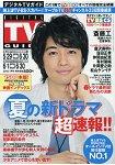 DIGITAL TV GUIDE 7月號2015