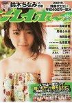 週刊PLAYBOY 6月15日 2015 封面人物:島崎遙香