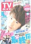 週刊TV Guide關東版 6月12日 2015