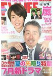 TV LIFE首都圈版 6月19日 2015封面人物:相葉雅紀.寺尾聰