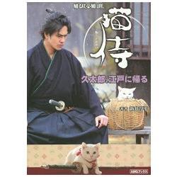 貓侍-久太郎.回到江戶