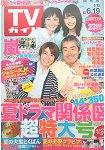 週刊TV Guide關東版 6月19日 2015