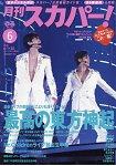 月刊SKY Perfect^!衛星電視 8月號2015