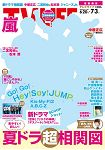TV LIFE首都圈版 7月3日 2015封面人物:Hey!Say!JUMP