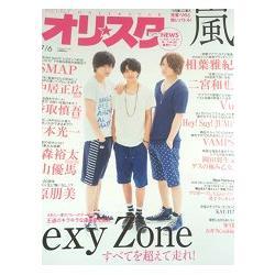 Oricon style 7月6日/2015