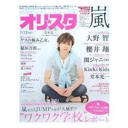 Oricon style 7月13日/2015封面人物:堂本光一
