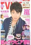 TV LIFE首都圈版 7月31日 2015 封面人物:木村拓哉