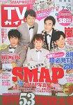 週刊TV Guide關東版 7月31日 2015