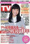 DIGITAL TV GUIDE 9月號2015