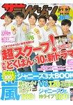 TV週刊 首都圈版 8月7日 2015