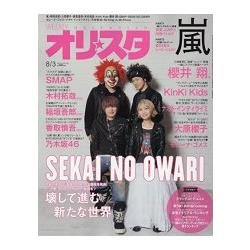 Oricon style 8月3日/2015 封面人物:世界末日(SEKAI NO OWARI)