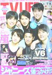 TV LIFE首都圈版 8月14日 2015 封面人物:V6