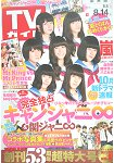 週刊TV Guide關東版 8月14日 2015