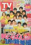週刊TV Guide關東版 8月28日 2015 封面人物:V6.Hey!Say!JUMP