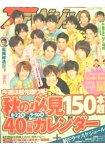 TV週刊 首都圈版 8月28日 2015封面人物:V6.Hey^!Say^!JUMP