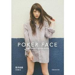 POKER FACE 日本女孩寫真書