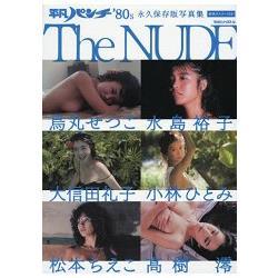 The Nude-平凡Punch雜誌80年代封面偶像 永久保存版寫真集 最新數位重製版