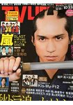 TV LIFE首都圈版 10月23日 2015 封面人物:錦戶亮