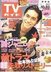 週刊TV Guide關東版 10月23日 2015