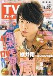 週刊TV Guide關東版 11月27日 2015