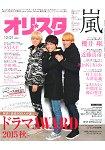 Oricon style 12月21日/2015封面人物:傑尼斯WEST