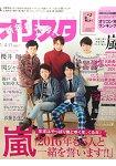 Oricon style 1月11日/2016 封面人物:嵐