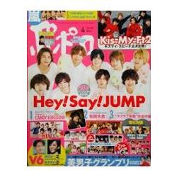 POPOLO 4月號2016附Hey!Say!JUMP/Kis-My-Ft2海報