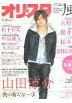 Oricon style 3月28日/2016封面人物:山田涼介