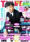 TV LIFE首都圈版 8月26日 2016 封面人物:東山紀之