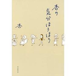 杏個人隨筆集-杏的心情&#32439&#32439