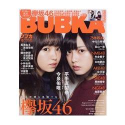 BUBKA娛樂情報誌 12月號2016附今泉佑唯.平手友梨奈超特大雙面海報