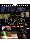 星際大戰年曆 2017年度版