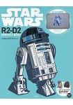 星際大戰機器人 STAR WARS R2-D2 完全指南附刷毛毛毯