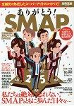 感謝!SMAP-空前絕後男性偶像團體的四分之一世紀