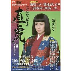 2017年NHK大河劇女城主直虎完全觀劇指南