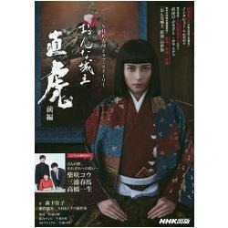 NHK大河劇故事-女城主直虎前篇