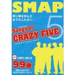 SMAP-Songs of CRAZY FIVE 1991-2015