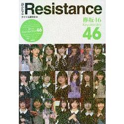 &#27397&#22338 46寫真集-靜 Resistance